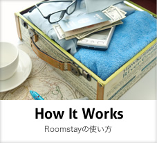 How It Works Roomstayの使い方